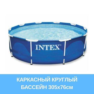 продам бассейн in Кыргызстан | БАССЕЙНЫ: Продаем бассейн каркасный фирмы intex диаметром 3.05 метра высотой 76