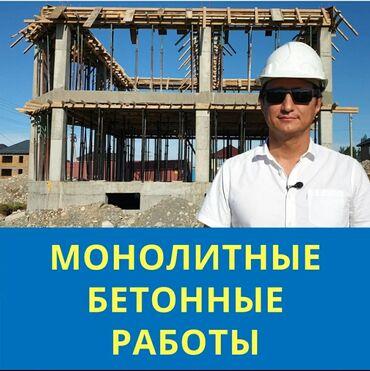 ветеринар на дом бишкек в Кыргызстан: Монолит, Ригель, Колонны | Гарантия, Бесплатная консультация | Стаж Больше 6 лет опыта