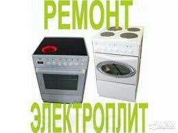 Ремонт духовки, электроплиты на месте. в Бишкек