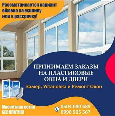Пластиковые окна, двери, подоконники! Установка, и ремонт окон
