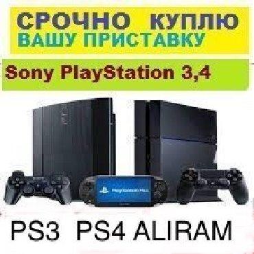 Bakı şəhərində PS3, PS4 aliram. Yeni, islenmis, xarab ferqi yoxdur