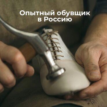 Обувщик сапожник затяжчик верха обуви в город Владимир. Работа с дорог