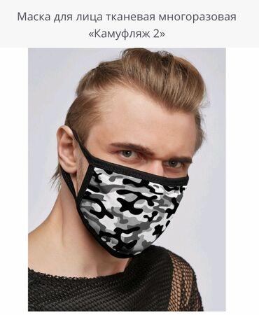 маски где купить в Кыргызстан: Куплю точно такую же маску,или если кто то обладает какой либо информа