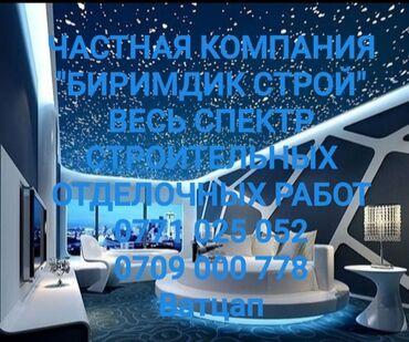 частный дом бишкек в Кыргызстан: Ремонт квартир офисов частных домов