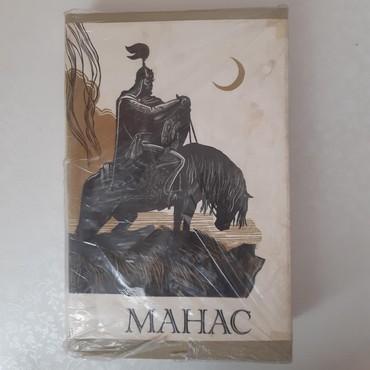 гарри-поттер-книги-росмэн-купить в Кыргызстан: Книга МАНАС 3-й том (только 1книга) на кыргызском языке