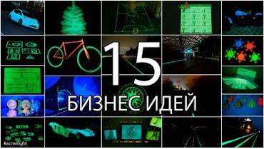 Acmelight делает предложение открыть своё в Душанбе