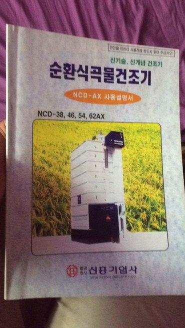 Оборудование для бизнеса в Кара-Балта: Зерно сушильный аппарат корейского производства. модель ncd-54ax