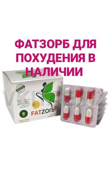Действие на организм:Капсулы FATZOrb - безопасный метод сжигания