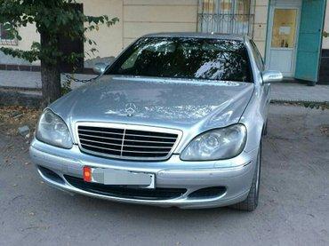 s500 w220 restyle в Бишкек