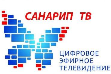 как установить санарип тв в Кыргызстан: Установка антенн, настройка приставок и телевизоров на каналы