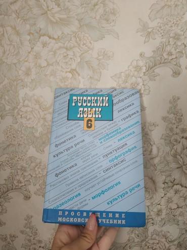 учитель русского языка и литературы в Кыргызстан: Продаю русский язык