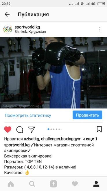 Перчатки в Бишкек
