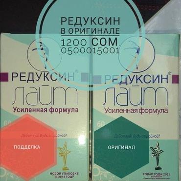 Редуксин Лайт 60 капсул. Товар в в Бишкек