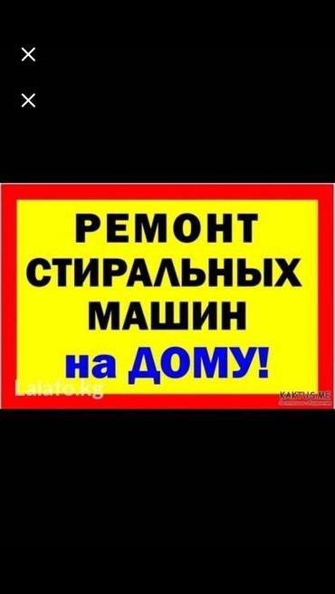 Candy замена пресостата у стиральной в Бишкек