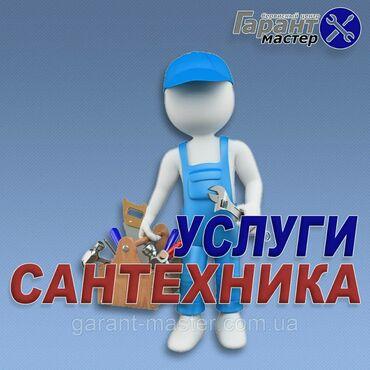 Сантехник | Чистка канализации, Чистка водопровода, Чистка септика | 3-5 лет опыта