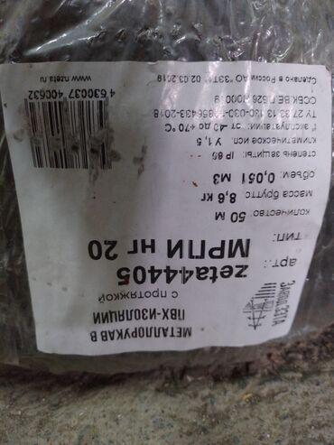 Продаю гофру металла рукав 20д, 40сом за метр