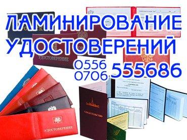 УСЛУГИ ЛАМИНАЦИИ в Бишкек