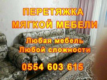 Перетяжка мягкой мебели Любая мебель, Любой сложности в Бишкек