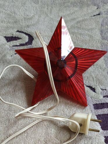 Звезда электрическая СССР, полностью рабочая в идеальном состоянии