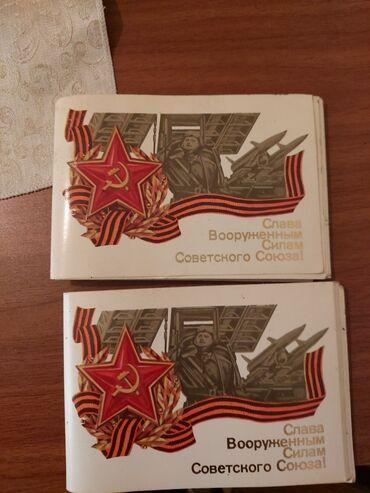 Открытки советские. Новые