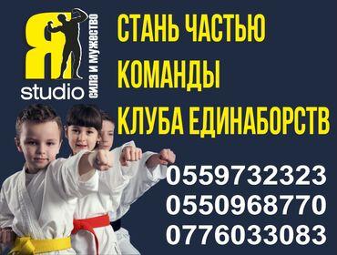 hd 1500 в Кыргызстан: Клуб единоборств приглашает на такие секции: бокс, кикбоксинг