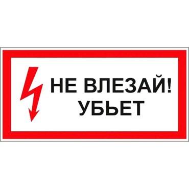 Табличка предупреждающая (плакат) 100*200 материал форекс в Бишкек