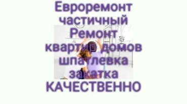Отделочные работы в срок! телефон 996702003145 артём в Бишкек