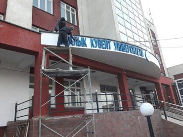 Наружная реклама !!! в Бишкек