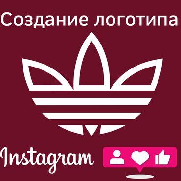 🧲Создание логотипа на заказ в Бишкеке!   Именно фирменный стиль являет