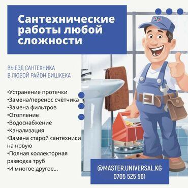 ванна для душа в Кыргызстан: Сантехник   Чистка канализации, Чистка водопровода, Чистка септика   Больше 6 лет опыта