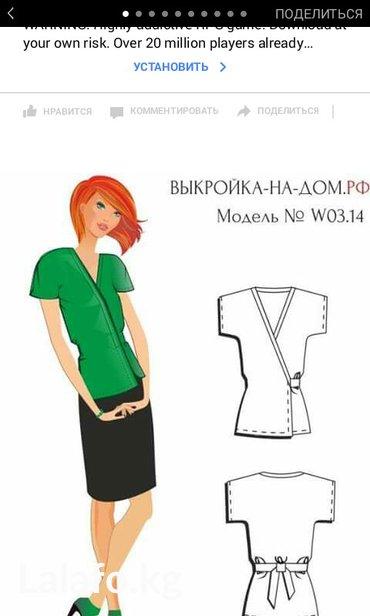 возьму работу на дом,портной жен одежды,шью на бутики  в Бишкек