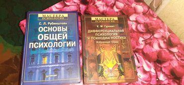 По психологии 2 тома
