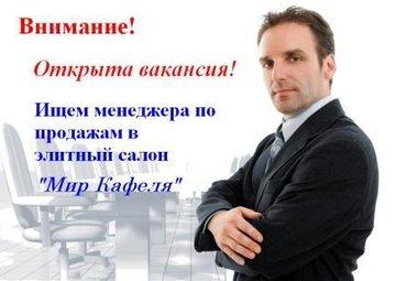 """Ищем менеджера по работе с клиентами. салон """"мир кафеля"""" Мужчины в Бишкек"""