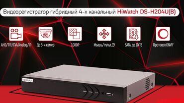 4 ilə audi - Azərbaycan: HiWATCH DS-H204UAnaloq, HD-TVI, AHD və CVI kameralar üçün 4 kanal