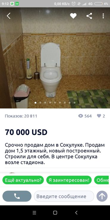 Продам - Бишкек: Продаю 1.5 этажный дом