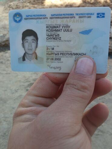 Находки, отдам даром - Кызыл-Кия: Бюро находок