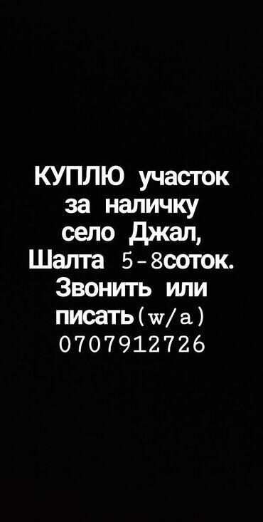 dzhinsy kak na в Кыргызстан: Продам соток