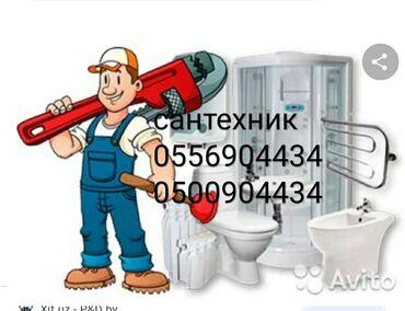 Сантехники - Кыргызстан: Сантехник сантехник сантехник сантехник сантехник сантехник сантехник