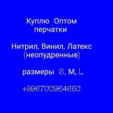 Нитрил/Винил/Латекс  Неопудренные перчатки Куплю Xs, S, M