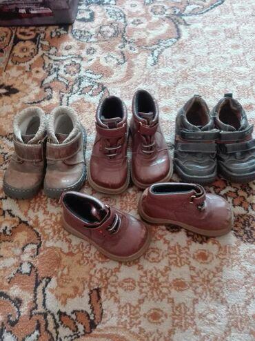 Детские ботасы и ботиночки. Кожа. «Винни-Пух, Совенок». Маленькие
