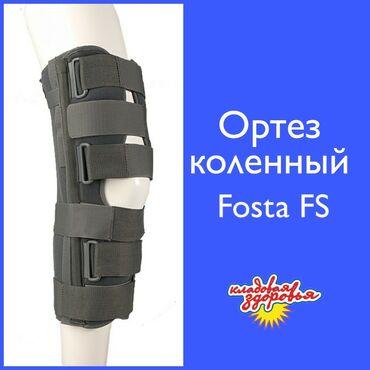 Ортез коленный Fosta FS -специальный ортез (тутор) для нижней