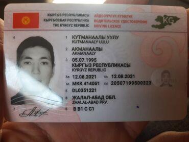 �������� ������������ ������������ в Кыргызстан: Потерян права, паспорт в районе площади тем кто нашёл вернуть за