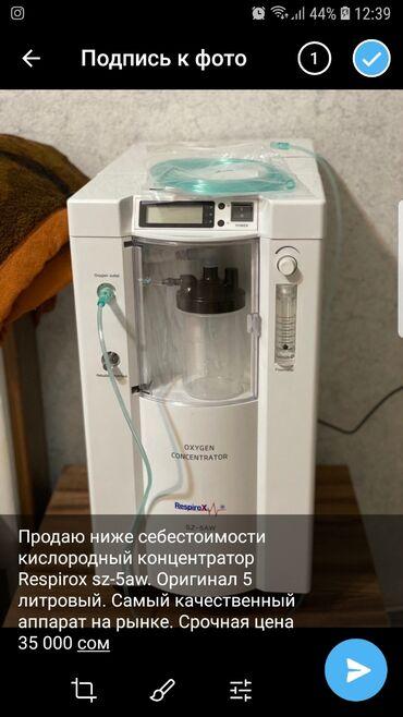 дешего в Кыргызстан: Кислородный концентратор Respirox sz-5aw . Новый в заводской упаковке