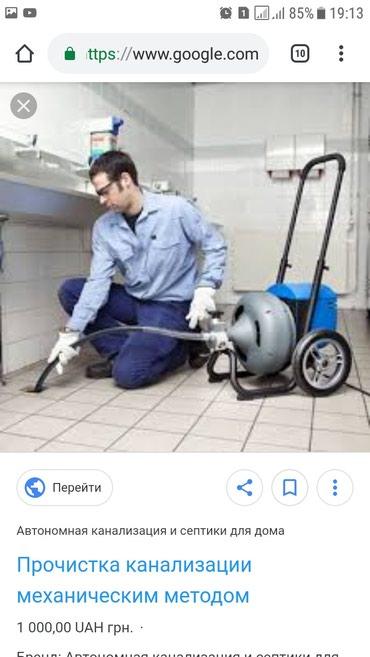 Чистка канализации ремонт установка в Бишкек
