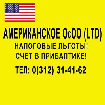 экскаватор бишкек услуги in Кыргызстан | АВТОВЫШКИ, КРАНЫ: Американское ОсОО (LTD). Есть счет в Прибалтике. Выгодный налоговый
