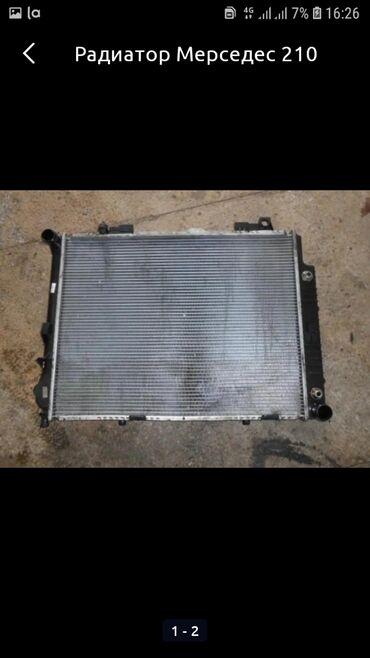 Радиатор Мерседес 210 объем 2.2 дизель