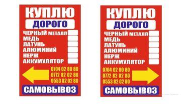 цветные линзы бишкек in Кыргызстан   ДРУГОЕ: Скупка цветной металл,темир алабыз кымбат баада,цветной металл,медь ла