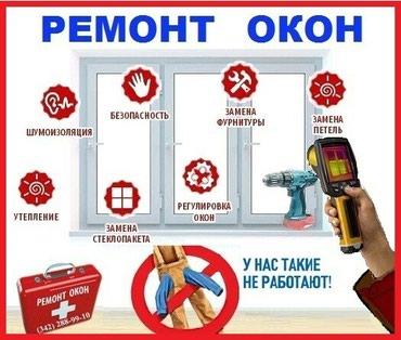 Ремонт пластиковых окон и дверей...качественно и с гарантией. в Бишкек
