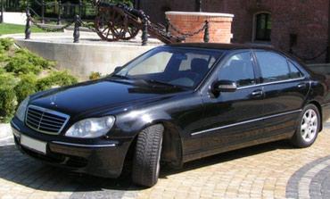 Mercedes-Benz S 500 1999 в Кант