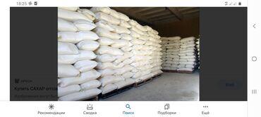 131 объявлений: Продаю сахар Каинда 20 тонн. Только оптом